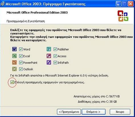 Office 2010 Uninstall Tool Proofing Tools For Office 2010