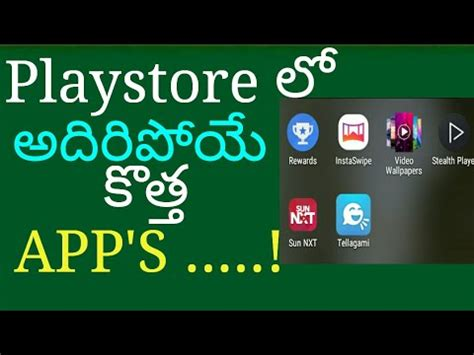 Play Store Teamviewer Playstore ల క త తగ వచ చ న Android Apps New Apps On