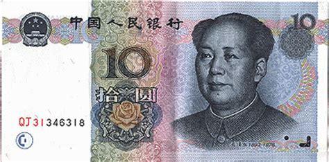 china 5 dollar bill informazioni moneta cinese chinaitaly info www