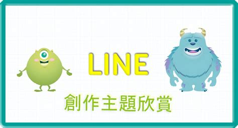 theme line android monster inc 怪獸大學 無痛教學 kiki note