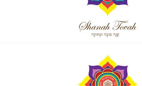 printable jewish greeting cards jewish mandala art archives haleluya jewish soul art