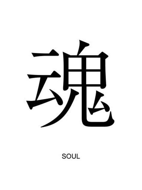 kanji tattoo soul 17 best images about japanese kanji on pinterest jacob s