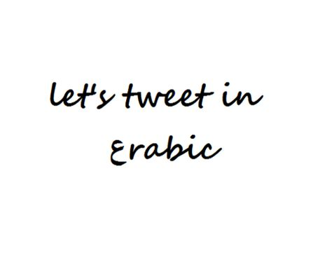 quotes in arabic quotesinarabic twitter