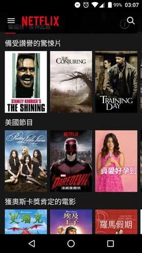 netflix mediaclient apk netflix 香港已經推出 最平每月 hk 63 android apk