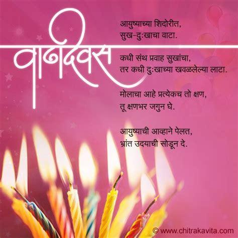 birthday invitation wordings in marathi 75th birthday invitation wording