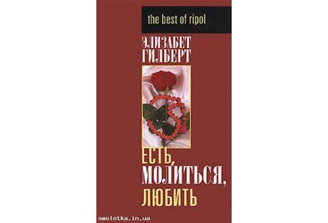 eat pray book report eat pray book quotes quotesgram
