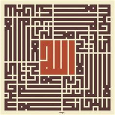 Produk Ukm Bumn Kaligrafi Arab die 277 besten bilder kufi arabic font paths und