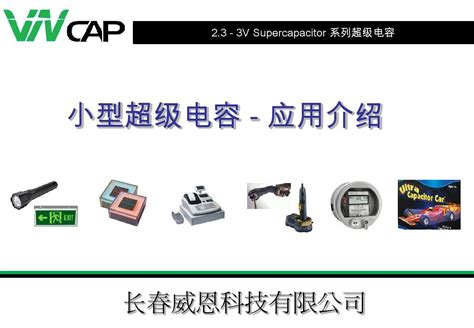 supercapacitor ppt and documentation supercapacitor ppt and documentation 28 images file cap manufacturing png wikimedia commons