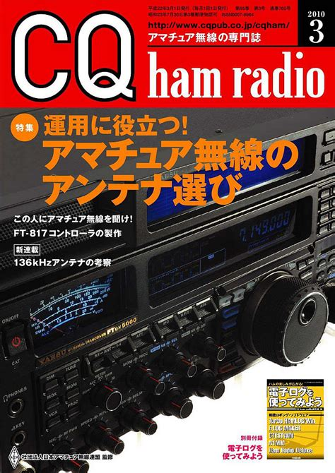 ham radio is alive and well books cqhamradio2010年3月号 簡易lcメータの製作