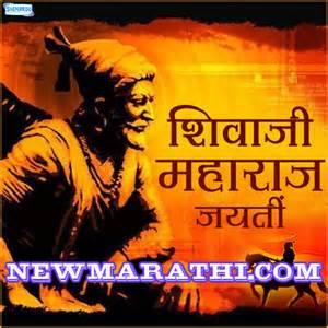 Shivaji Jayanti Essay In Marathi by Shivaji Maharaj Jayanti 2015 Marathi Songs Free Marathi Mp3 Songs