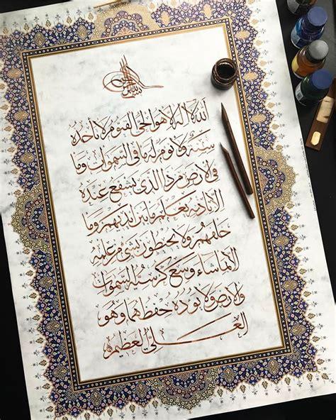 ayat al kursi islamic art calligraphy islamic