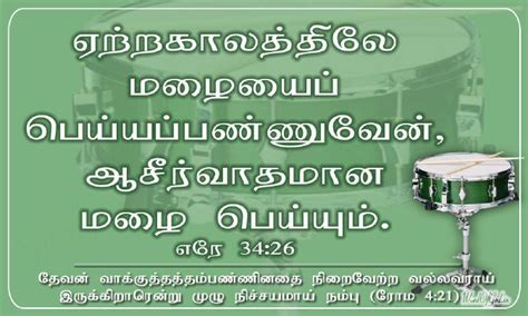 tamil christian quotes quotesgram hd new year 2018 bible verse
