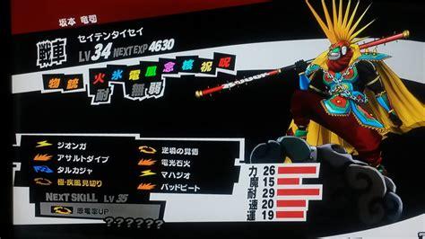 Persona 5 Yusuke Second Awakening Iphone Semua Hp persona 5 persona seiten taisei stats and skills list persona 5 p5 samurai gamers