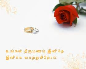 wedding wishes messages in tamil tamil marriage wishes from 365greetings