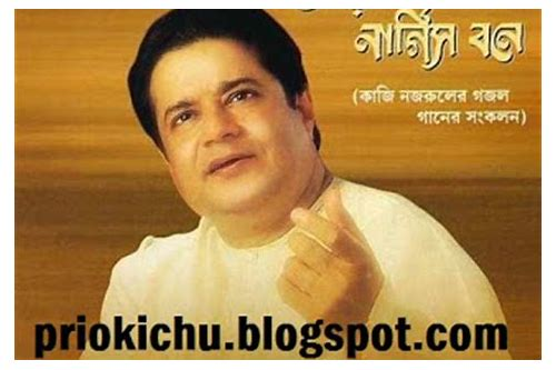 free download nazrul song by anup jalota