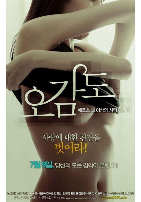 film semi list 오감도 five senses of eros official one sheet 2009 한국 영화