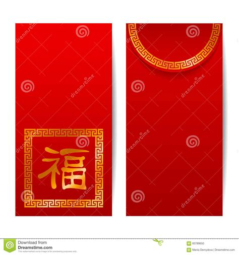 ang pao envelope template envelope stock vector illustration of