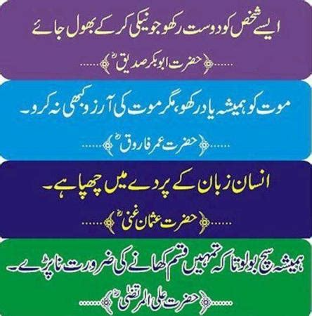khulfa e rashideen quotes islamic & religious images