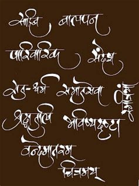 tattoo fonts hindi sanskrit calligraphy namaste sanskrit and