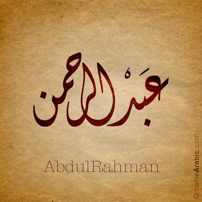 tattoos in islam abdulrahman arabic calligraphy design islamic