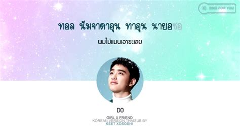 download mp3 exo girl x friend karaoke thaisub exo girl x friend korean version