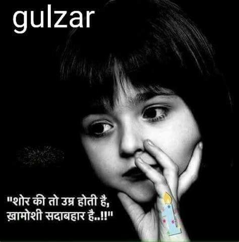gulzar biography in hindi bahpot umda hindi quotes nd shayari pinterest