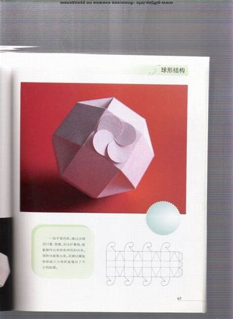 Paper Box Crafts - folding boxes origami books crafts ideas crafts for