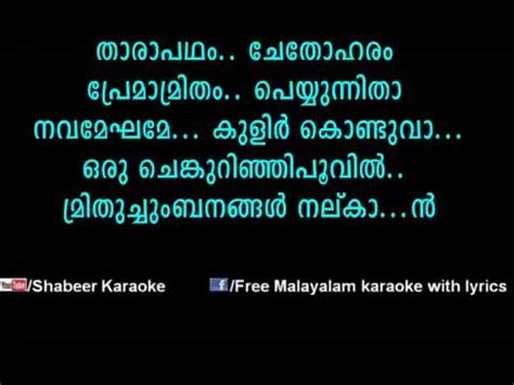 lyrics karaoke tharapadham chedoharam karaoke with lyrics ത ര പഥ