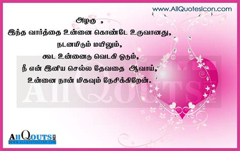 images of love thoughts in tamil i love you so much feelings and quotes www allquotesicon