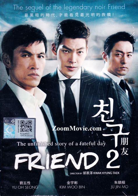 film korea friend friend 2 dvd korean movie 2013 cast by yu oh seong