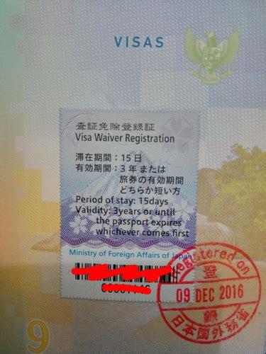 pengalaman membuat visa waiver jepang pengalaman mengurus visa waiver jepang di konjen jepang