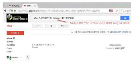 Gmail Search Email By Date Gmail κάντε αναζήτηση με ημερομηνία και ώρα πεμπτουσία