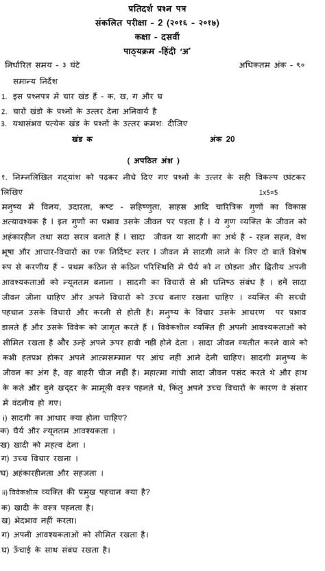 hindi application letter sample, Tuck Essay Sample: Career