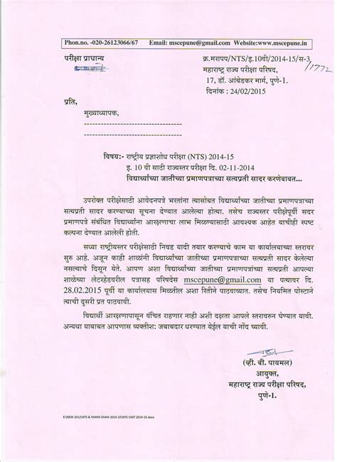 Official Letter Format In Marathi Marathi Application Letter Format Sle Cover Letter Templates