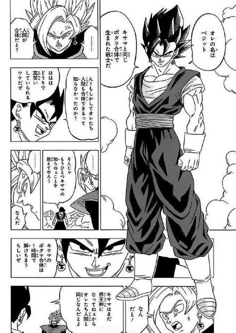 Manga Battle!.... Merged Zamasu vs Vegito | DragonBallZ Amino