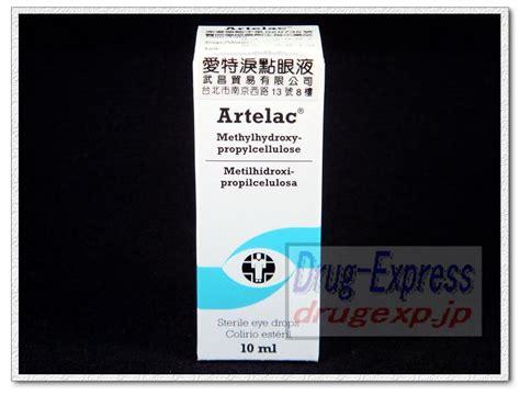 Flumetholon 01 Eye Drop ドラッグ エクスプレス 海外医薬品個人輸入のオンラインドラッグストア 眼科用剤