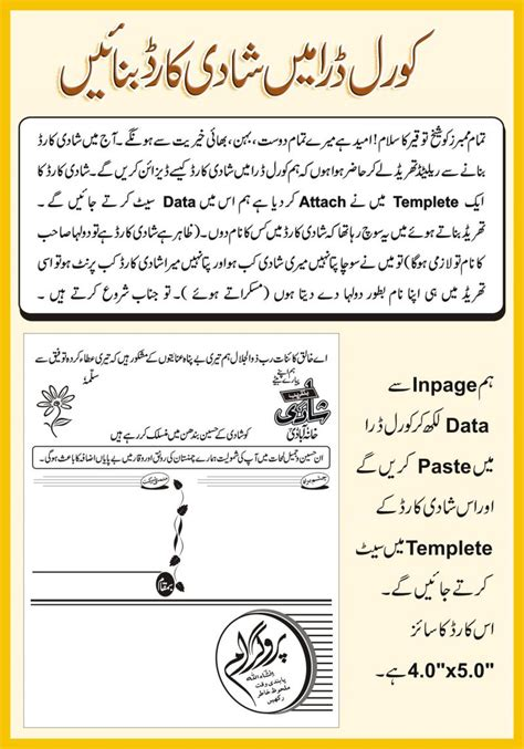 Shadi Ka Card Image