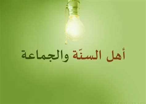 Manhaj Ahlus Sunnah Dalam Tazkiyatun Nufus ahlus sunnah wal jama ah bukan sekedar pengakuan muslim or id muslim or id