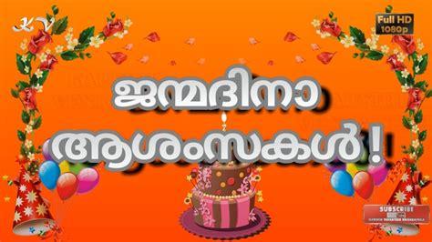 Happy Birthday Wishes In Malayalam Words Birthday Wishes In Malayalam For Sister Advance Happy