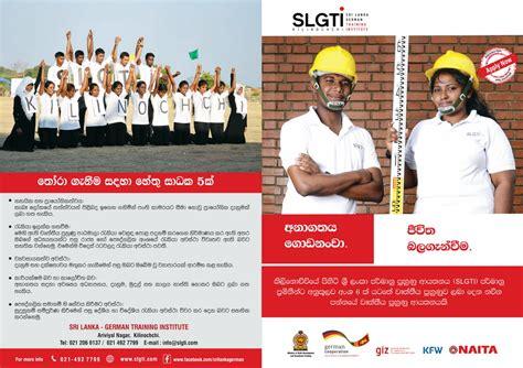 wordpress tutorial in sinhala sri lanka german training institute slgti