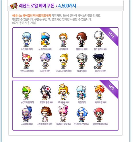 maplestory vip hair coupon maplestory girl hairstyles new style for 2016 2017