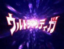 film ultraman cosmos bahasa indonesia ultraman tiga wikipedia bahasa indonesia ensiklopedia bebas