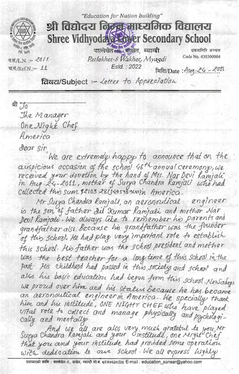 thank you letter to orchestra thank you letter for school bidhyodaya primary school