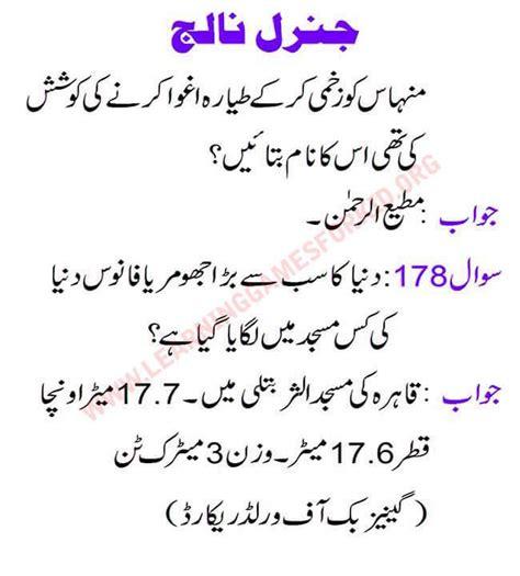 quiz questions urdu general knowledge urdu book download