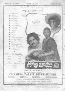 Golla Bhama Mp3 Songs Free Download 1947 Telugu