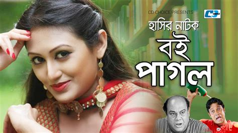 bangla natok story 2017 bangla full natok ft arfan nisho mehzabien