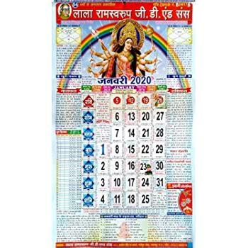 mahendra enterpraises mi lala ramswaroop ramnarayan hindi panchang  year  calendar