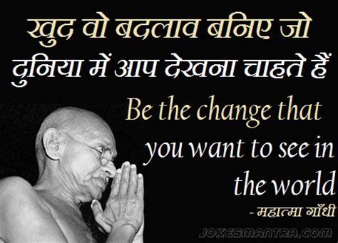 name of biography of mahatma gandhi in hindi gandhi ji hd pic with heart touching lines in hindi