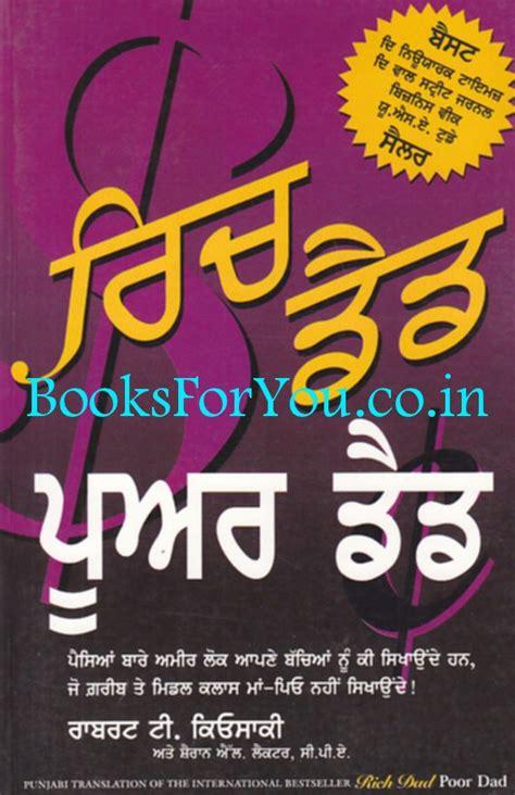 shuniya and punjabi edition books rich poor punjabi edition books for you