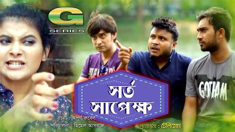 bangla natok bangladeshi natok related keywords bangladeshi natok